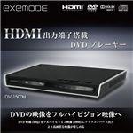 exemodeHDMI搭載DVDプレーヤ