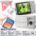 exemode 500万画素デジタルカメラ×1GB SDカードセット