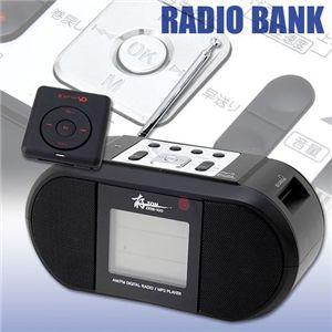 ラジオバンク×MP3プレーヤー×SDカードセット