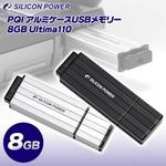 PQI アルミケースUSBメモリー8GB Ultima110 シルバー