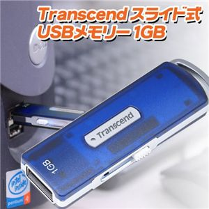Transcend スライド式USBメモリー 1GB