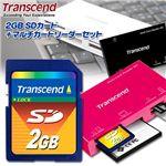 Transcend 2GB SDカード+マルチカードリーダーセット ブラック