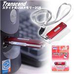 Transcend スライド式USBメモリー 2GB  TS2GJFV10