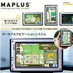 ¥56.953  MAPLUS ポータブルナビゲーションシステム E-100MP