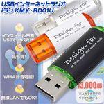 USBインターネットラジオ iラジ KMX-RD01U ブラック