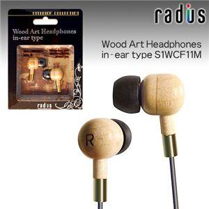 radius Wood Art Headphones in-ear type HP-WCF11M の詳細をみる