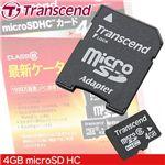 【在庫処分特価】Transcend 4GB microSDHCの詳細ページへ