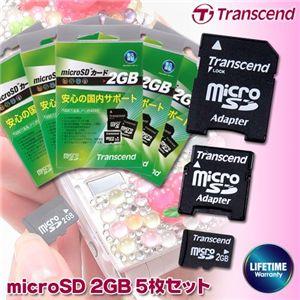 Transcend microSD 2GB 5枚セット の詳細をみる