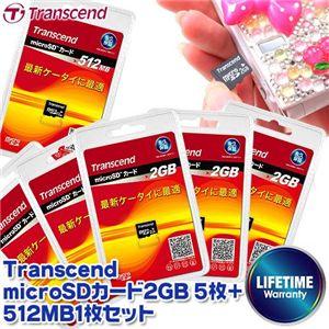 Transcend SDメモリーカード・MMCカード2GB 5枚+512MB1枚セット の詳細をみる