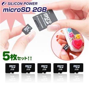 SILICON POWER microSD 2GB 5枚セット