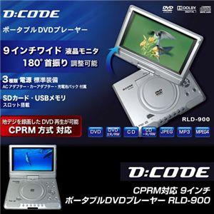 D CODE CPRM対応9インチポータブルDVDプレーヤー RLD-900