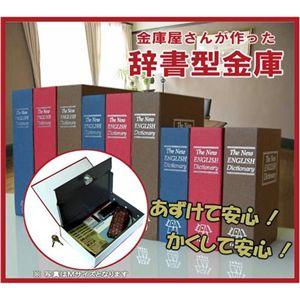金庫屋さんが作った『辞書型金庫』Mサイズ 青