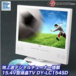 地上波デジタルチューナー搭載 15.4V型液晶TV DY-LC154SD