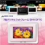7型デジタルフォトフレーム GHV-DF7CP ピンク