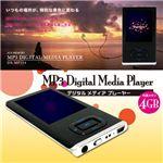 MP3デジタルメディアプレーヤー DS-MP124
