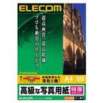 エレコム 高級な写真用紙(特厚・A4版) EJK-PTNA450