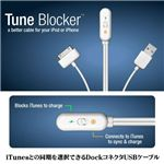 Matias Tune Blocker Cable (99cm/3 ft)