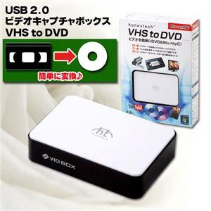 USB 2.0 ビデオキャプチャボックス VHS to DVD