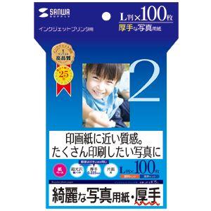 サンワサプライ インクジェット写真用紙・厚手 JP-EK5L 10セット
