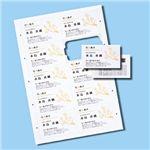 サンワサプライ マルチタイプまわりがきれいな名刺カード・標準(A4、10面、100シート1000カード入り) JP-MCCM01-1 2セット
