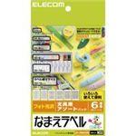 ELECOM(エレコム) 文房具に便利な6サイズのラベルのセットなまえラベル(文房具用アソート) EDT-KNMASOBN 【6セット】