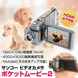 サンコー ビデオカメラ ポケットムービー2 POMOHD64