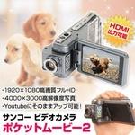 サンコー ビデオカメラ ポケットムービー2 POMOHD64の詳細ページへ