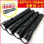 LEDライト(14.8cm) ブラック×4本セット + おまけLEDライト(9.3cm) ×1本
