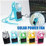 携帯できる扇風機!ソーラーパワーファン ブルーの詳細ページへ
