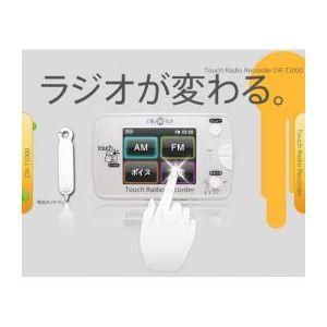ベセトジャパン タッチパネル採用 ポータブルAM/FMラジオレコーダー DR-T1000