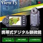 スリー・アールシステム 3R 携帯式デジタル顕微鏡 ViewTy 3R-MSV330
