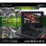 グリーンハウス GREENHOUSE 7型ワイド液晶 ワンセグ&録画機能付きポータブルDVDプレーヤー ガンメタブラック GHV-PDV771STRG