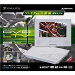 グリーンハウス GREENHOUSE 7型ワイド液晶 ワンセグ&録画機能付きポータブルDVDプレーヤー ホワイト GHV-PDV771STRW