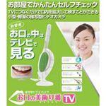 スペックコンピュータ 接写型ビデオカメラ「お口の美歯り番 TV」 PH008