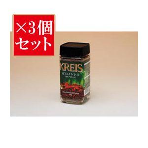 【お得3個セット】クライス クライス カフェインレスインスタントコーヒー×3個セット