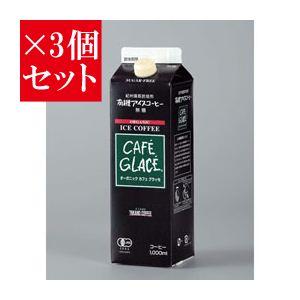 【お得3個セット】麻布タカノ ≪有機JAS認定商品≫オーガニック カフェグラッセ 無糖×3個セット