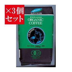 【お得3個セット】麻布タカノ ≪有機JAS認定商品≫オーガニックコーヒー クラシックブレンド×3個セット