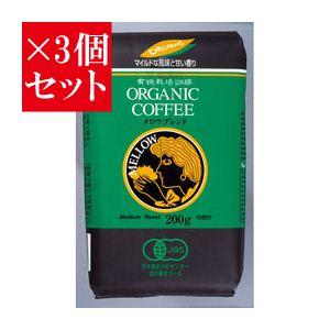 【お得3個セット】麻布タカノ ≪有機JAS認定商品≫オーガニックコーヒー メロウブレンド×3個セット