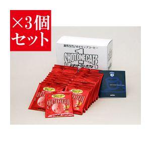 【お得3個セット】麻布タカノ ショットワンカフェ ジャーマンブレンド×3個セット