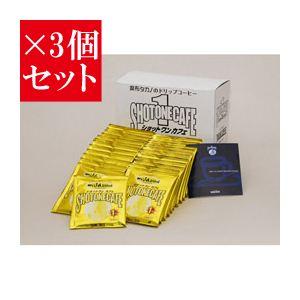 【お得3個セット】麻布タカノ ショットワンカフェ マイルドブレンド×3個セット