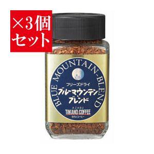 【お得3個セット】麻布タカノ タカノコーヒー フリーズドライブルーマウンテンブレンド×3個セット