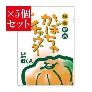 【お得5個セット】にしき屋 国産野菜のかぼちゃチャウダー×5個セット