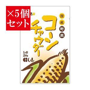【お得5個セット】にしき屋 国産野菜のコーンチャウダー×5個セット