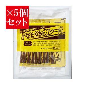 【お得5個セット】宮島醤油 ひとくちカレー×5個セット