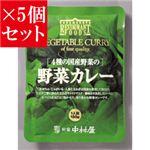 【お得5個セット】新宿中村屋 4種の国産野菜の野菜カレー×5個セットの詳細ページへ
