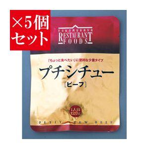 【お得5個セット】新宿中村屋 プチシチュー ビーフ×5個セット
