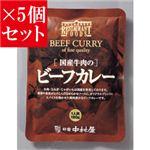 【お得5個セット】新宿中村屋 国産牛肉のビーフカレー×5個セットの詳細ページへ