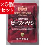 【お得5個セット】新宿中村屋 国産牛肉のビーフハヤシ×5個セットの詳細ページへ
