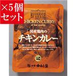 【お得5個セット】新宿中村屋 国産鶏肉のチキンカレー×5個セットの詳細ページへ