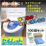 後藤 非常用トイレ「セルレット業務用100回分 袋付き 870238
